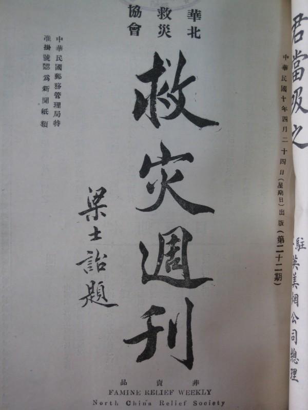 Famine Relief Weekly magazine Beijing China 1921