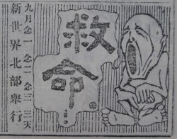 Famine relief poster Shenbao Shanghai 1920