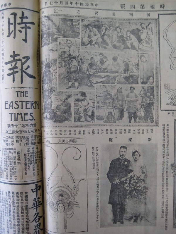 Famine victims and wedding Shibao Shanghai newspaper 1921
