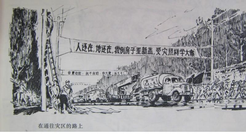 Tangshan earthquake relief 1976