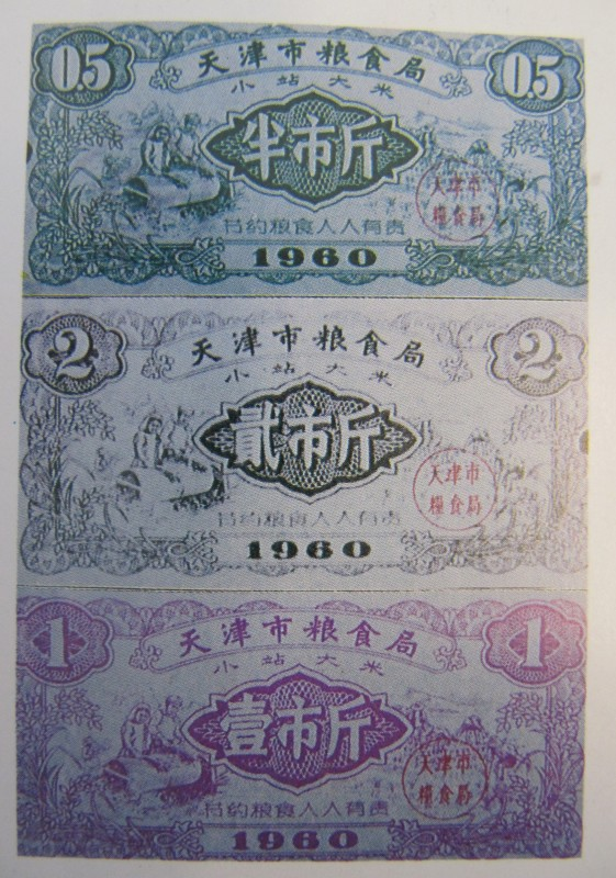 Tianjin City Rice Tickets 1960